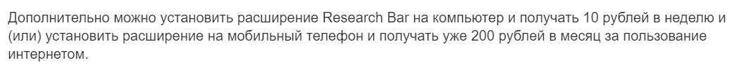 Research Bar